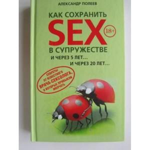 Как сохранить SEX в супружестве и через 5 лет и через 20 лет (авт.Александр Полеев)