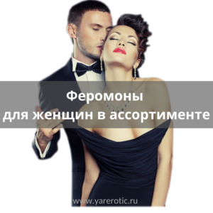 PM-0000 Парфюмерное масло с феромонами для женщин в ассортимете