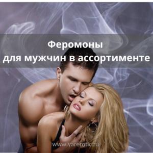 PM-1111 Парфюмерное масло с феромонами для мужчин в ассортименте