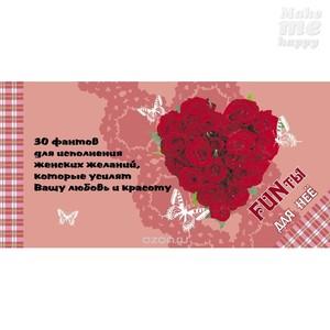 EKS67886 FUNты для НЕЕ. 30 фантов для исполнения женских желаний